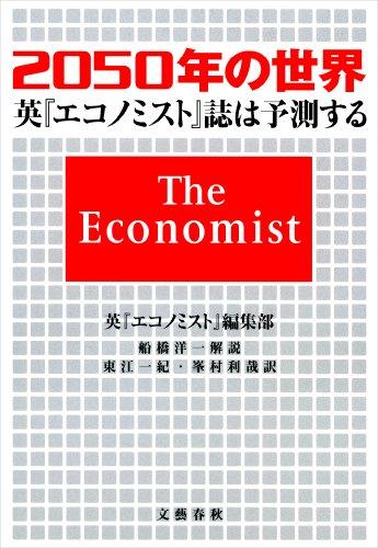 2050年の世界 英『エコノミスト』誌は予測するの詳細を見る