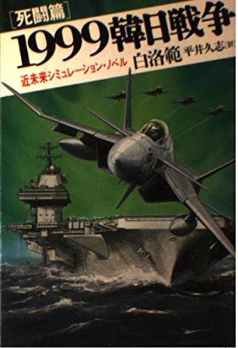 1999韓日戦争〈死闘篇〉