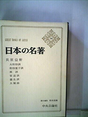 日本の名著〈14〉貝原益軒 (1969年)