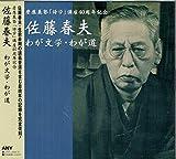 慶応義塾「詩学」講座40周年記念 佐藤春夫「わが文学・わが道」 画像