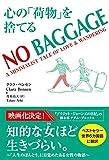 NO BAGGAGE 心の「荷物」を捨てる