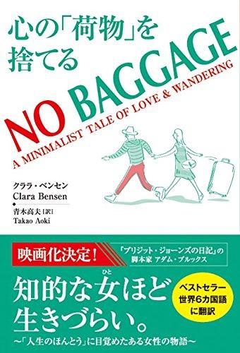 NO BAGGAGE 心の「荷物」を捨てるの詳細を見る