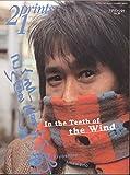 季刊 プリンツ21 2001 夏/特集:-風に向かって- 忌野清志郎