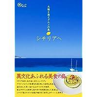 太陽と海とグルメの島 シチリアへ (小湊 照子)