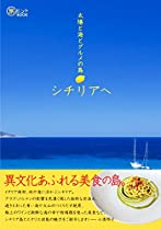 太陽と海とグルメの島 シチリアへ (旅のヒントBOOK)