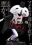 ゆるい 中巻 [DVD]