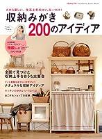 &home別冊 収納みがき200のアイデア (双葉社スーパームック)
