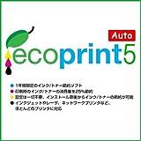 エコぷりんと 5 Auto 1年版 [ダウンロード]