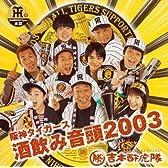 阪神タイガース酒飲み音頭2003