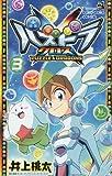 パズドラクロス 3 (てんとう虫コミックス)