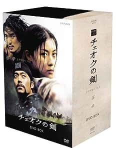 チェオクの剣 DVD-BOX (通常版)