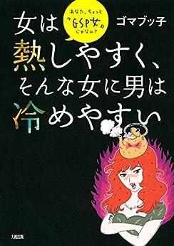 """[ゴマブッ子]の女は熱しやすく、そんな女に男は冷めやすい あなた、ちょっと""""GSP女""""じゃない? 大和出版"""