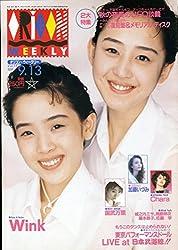 オリコン・ウィークリー 1993年9月13日号 通巻719号
