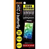レイ・アウト au HTC J butterfly HTL21用 気泡軽減高光沢防指紋保護フィルムRT-HTL21F/C1 (¥ 439)