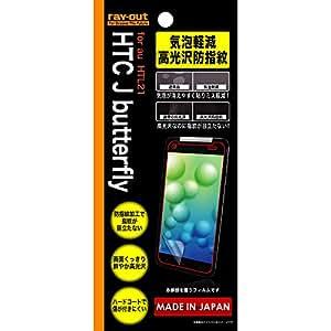 レイ・アウト au HTC J butterfly HTL21用 気泡軽減高光沢防指紋保護フィルムRT-HTL21F/C1