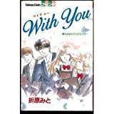 With you / 折原 みと のシリーズ情報を見る