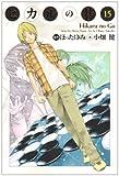 ヒカルの碁完全版 15 (愛蔵版コミックス)