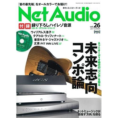 Net Audio (ネットオーディオ) 2017年 6月号