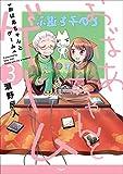 おばあちゃんとゲーム 3 (アース・スターコミックス)