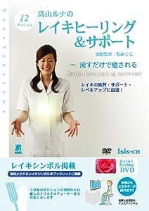 高山ルナのレイキヒーリング&サポート [DVD]