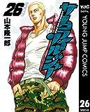 サムライソルジャー 26 (ヤングジャンプコミックスDIGITAL)