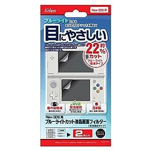 New 3DS用ブルーライトカット液晶保護フィルター(気泡吸収タイプ)