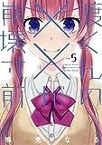 渡くんの××が崩壊寸前(5) (ヤングマガジンコミックス)