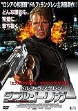 ドルフ・ラングレン ダブル・トリガー[DVD]