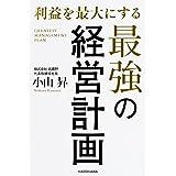 小山 昇 (著) 新品:   ¥ 1,728 ポイント:52pt (3%)3点の新品/中古品を見る: ¥ 1,728より