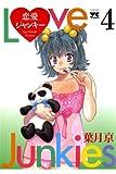 恋愛ジャンキー(4) (ヤングチャンピオン・コミックス)