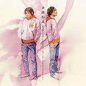 君は僕のなにを好きになったんだろう/ベリーベリーストロング~アイネクライネ~(初回限定盤)(DVD付)