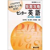 短期攻略センター英語「長文読解」 (駿台受験シリーズ)