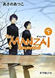 (P[あ]1-15)The MANZAI 下 (ポプラ文庫ピュアフル)