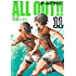 ALL OUT!!(11) (モーニングコミックス)