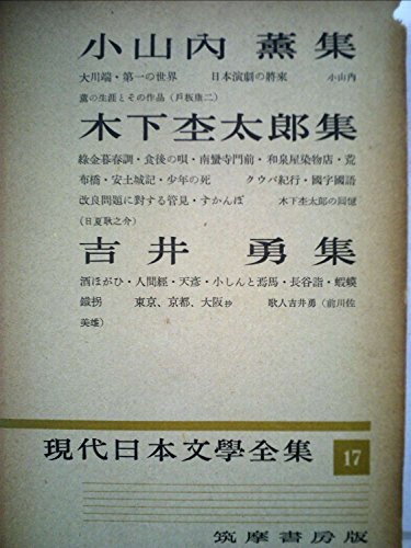 現代日本文学全集〈第17〉小山内薫,木下杢太郎,吉井勇集 (1956年)