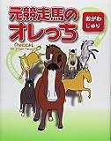 元競走馬のオレっち / おがわ じゅり のシリーズ情報を見る