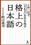 この一言で「YES」を引き出す格上の日本語 (幻冬舎単行本)