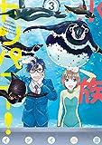 水族カンパニー!(3) (ビッグコミックス)