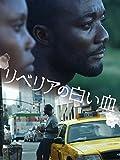 リベリアの白い血(字幕版)