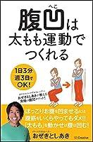 腹凹は太もも運動でつくれる 1日3分週3日でOK!