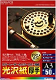 コクヨ 光沢紙 厚手 A3 50枚 LBP-FG1330