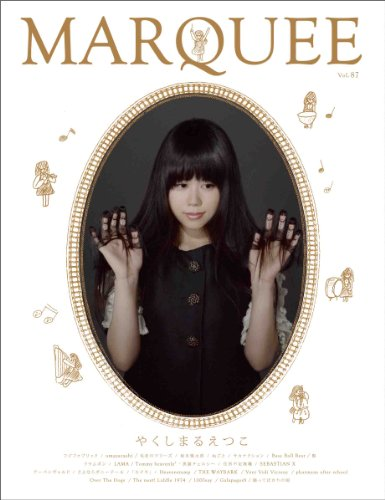MARQUEE Vol.87 マーキー87号の詳細を見る