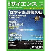 日経サイエンス 2010年 09月号 [雑誌]