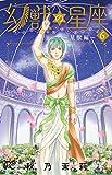 幻獣の星座(6) (プリンセス・コミックス)