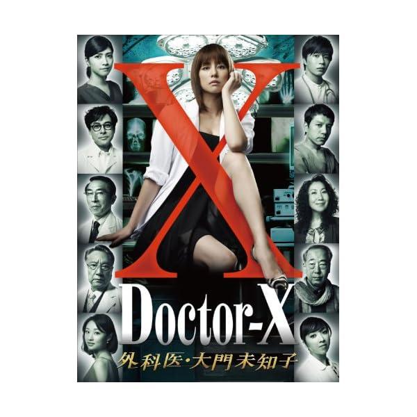 ドクターX ~外科医・大門未知子~ DVD-BOXの商品画像