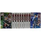 六三四の剣 全10巻完結セット (小学館文庫)