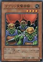 【シングルカード】 ゴブリン突撃部隊 SD5-JP004-N 遊戯王OCG STRUCTURE DECK 【戦士の伝説】
