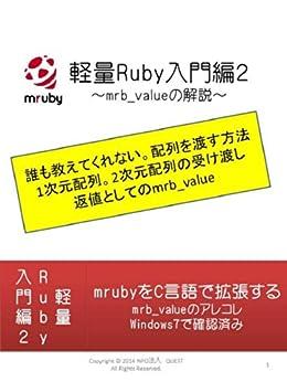 [山下 直仁]の軽量 Ruby入門編2 ~mrb_valueの解説~