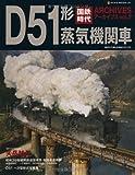 国鉄時代アーカイブズ vol.2(D51形蒸気機関車) (NEKO MOOK 1881)