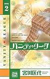 バニティ・リーグ 2 (白泉社レディースコミックス)